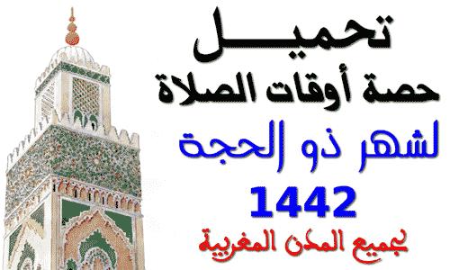 حصص أوقات الصلاة لشهر ذو الحجة 1442 لجل مدن المغرب
