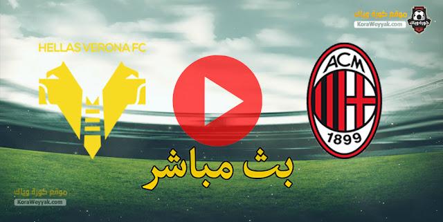 نتيجة مباراة ميلان وهيلاس فيرونا اليوم 7 مارس 2021 في الدوري الايطالي