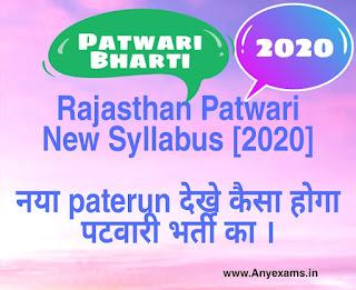 Rajasthan Patwari New Syllabus 2020