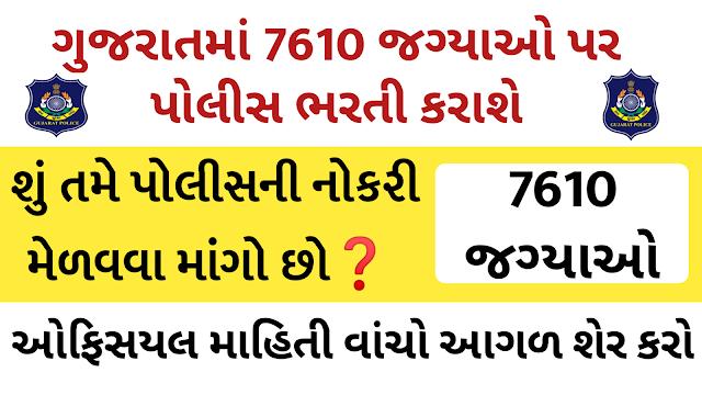[Upcoming Gujarat Police Bharti] 7610 Total Vacancies Sanctioned in Gujarat Police Department