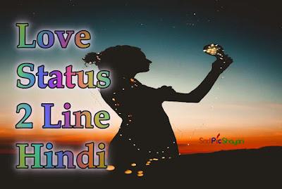 love status hindi 2 line