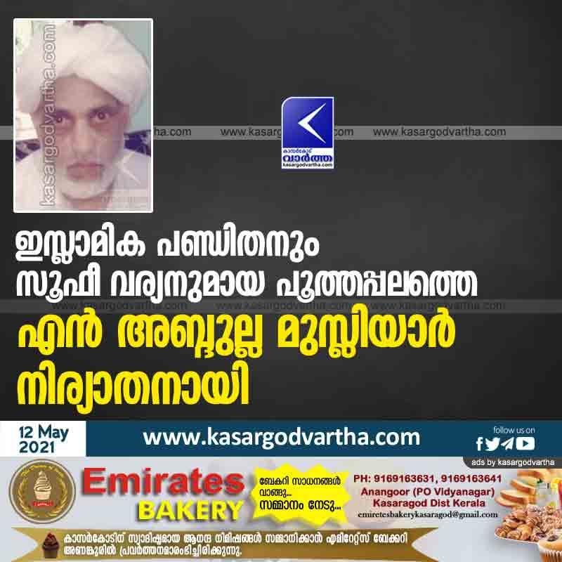 Islamic scholar and Sufi saint N Abdullah Musliyar of Poothappalam dies