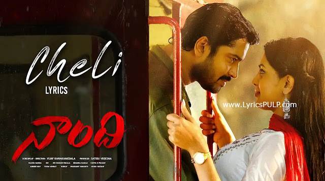Cheli Song Lyrics - ALLARI NARESH NAANDHI Telugu Movie Song - N.C. Karunya, Haripriya Maranganti