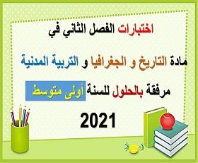 اختبارات الفصل الثاني في مادة التاريخ و الجغرافيا و التربية المدنية مرفقة بالحلول للسنة اولى متوسط 2021