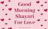 Good Morning Shayari For Love in Urdu