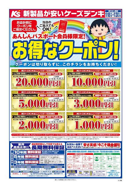 お得なクーポン ケーズデンキ/越谷レイクタウン店