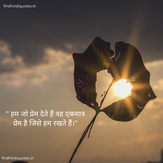 best love quotes in hindi with images download
