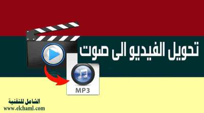 كيفية تحويل الفيديو (MP4) إلى الصوت (MP3) على الأندرويد