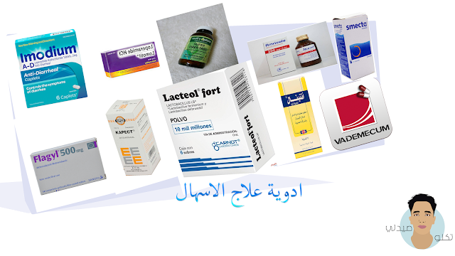 Imodium  Lomotil Fiber-tabs Flagyl Kapect Lacteol fort Antinal Sedomid Amrizole Smecta