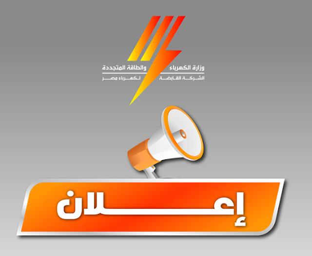 قبول دفعة جديدة من الحاصلين على الاعدادية العامة والازهرية للالتحاق بالفصول المشتركه للشركة القابضة لكهرباء مصر