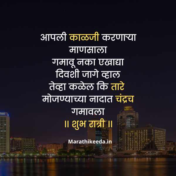 Good Night Thought in Marathi