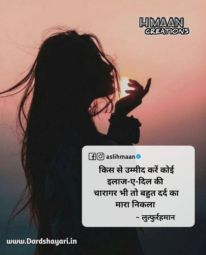 Kis Se Umeed Karein Koi Ilaz-E-Dard Ki | Sad Girl Shayari In Hindi