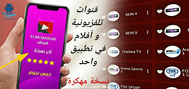 تحميل تطبيق ElMubashir IPTV apk لمشاهدة القنوات و الافلام أخر نسخة مهكرة