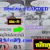 มาแล้ว...เลขเด็ดงวดนี้ 2ตัวตรงๆ หวยซอง หลวงปู่ให้ปลดหนี้ งวดวันที่ 1/6/62