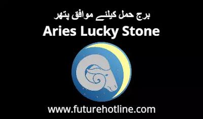 Aries Lucky Stone