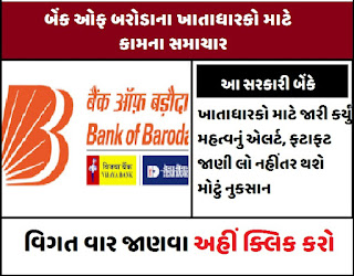 If you also have an account in Bank of Baroda this news is for you