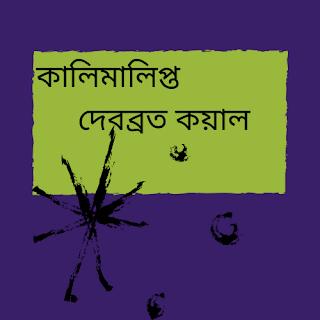 কালিমালিপ্ত - দেবব্রত কয়াল