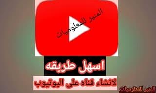 كيفية عمل قناة على اليوتيوب عمل قناة على اليوتيوب والربح منها باستخدام الهاتف وبكل سهولة