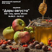 "Задание ""Дары августа"""