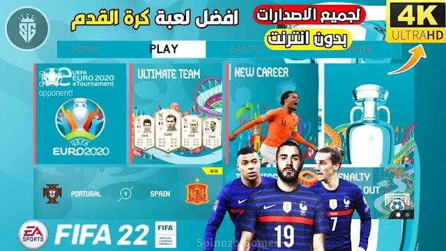 تحميل لعبة فيفا 2022 للاندرويد بدون انترنت نسخة اليورو 2020 بحجم صغير جدا FIFA 2022 Mobile