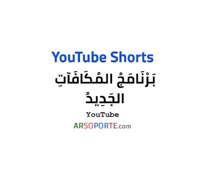 كيفية التأهل لبرنامج YouTube شورتس