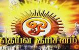deiva darisanam Deiva Darisanam 23 12 2012 | Tamil Tv Show Deiva Dharisanam – Sun Tv