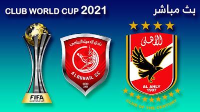 بث مباشر مباراة الاهلي المصري والدحيل القطري - كاس العالم للاندية