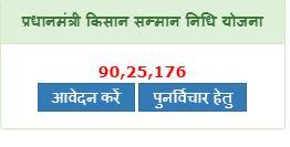 बिहार किसान सम्मान निधि योजना 2020 ऑनलाइन आवेदन - पंजीकरण, रजिस्ट्रेशन फॉर्म 2020, PMKSN स्टेटस dbt agriculture