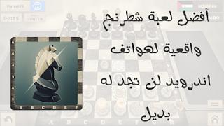 فضل لعبة شطرنج Real Chess