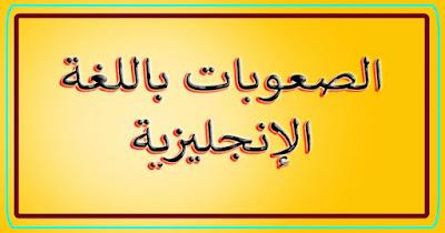 كلمات بريطانية لتعبير عن الصعوبات مترجمة بالعربي 2020 مع الصور || تعلم اللغة الإنجليزية