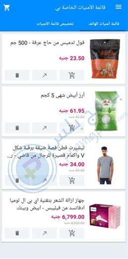 قائمة الأمنيات تطبيق سوق كوم
