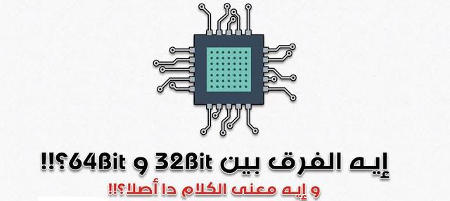 الفرق بين 32 Bit و 64 Bit
