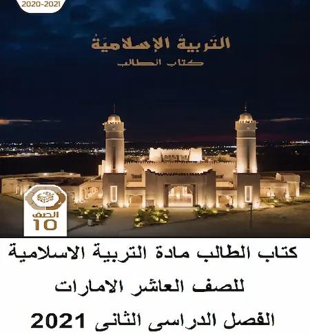 كتاب الطالب مادة التربية الاسلامية للصف العاشر الامارات الفصل الدراسى الثانى 2021