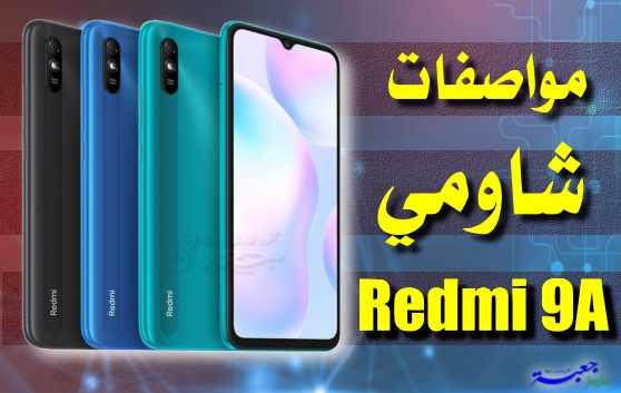 اسعار شاومي Redmi 9A بالجزائر و باقي الدول