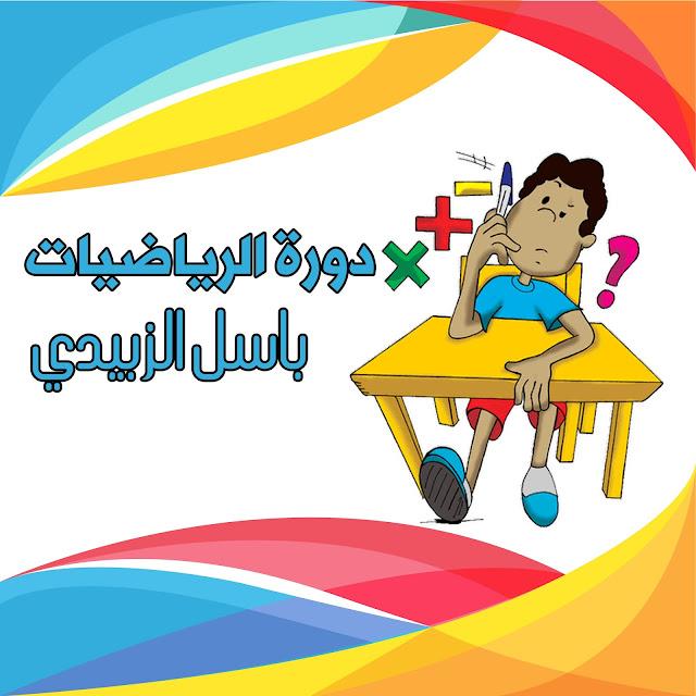 دورة الرياضيات : الأستاذ باسم الزبيدي الفصل الأول الأعداد المركبة | الدرس الثامن