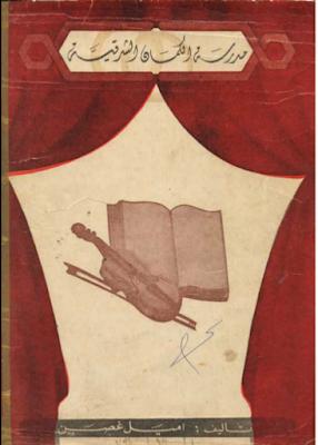 تحميل وقراءة كتاب مدرسة الكمان الشرقية للمؤلف اميل غصن إقرا أونلاين