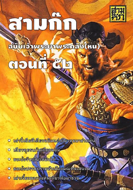 สามก๊ก ฉบับเจ้าพระยาพระคลัง(หน) ตอนที่ 52