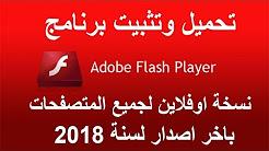 تحميل وتثبيت برنامج Adobe Flash Player نسخة اوفلاين لجميع المتصفحات
