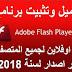 تحميل وتثبيت برنامج Adobe Flash Player نسخة اوفلاين لجميع المتصفحات باخر اصدار لسنة 2018