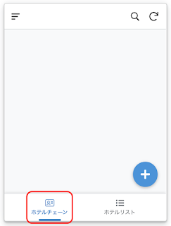 AppSheetで旅の思い出、ビュー変更後のアプリ画面はほとんど変化がない