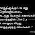 Tamil Kavithai | Love Kavithai | Yematram Kavithai