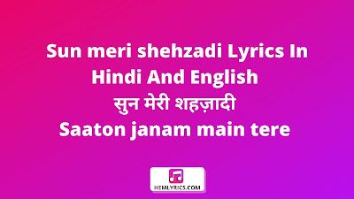 Sun meri shehzadi Lyrics In Hindi And English - सुन मेरी शहज़ादी |Saaton janam main tere (Krishna Singh)