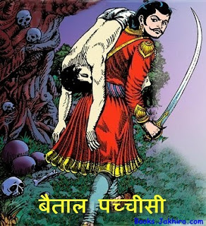 बैताल पच्चीसी Baital Pachisi betal pachisi story in hindi pdf Free Download