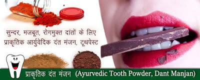 मजबूत रोगमुक्त चमकदार दांतों का दंत मंजन Tooth Powder - Dant Manjan in Hindi