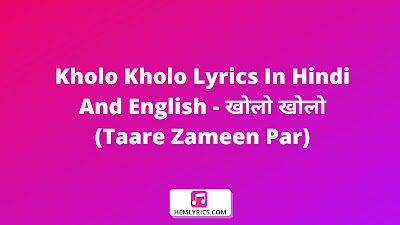 Kholo Kholo Lyrics In Hindi And English - खोलो खोलो (Taare Zameen Par)