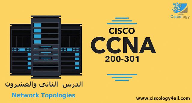 دورة CCNA 200-301 - الدرس الثاني والعشرون (Network Topologies)