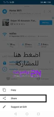 تحميل برنامج WiFi Map للكمبيوتر اخر تحديث