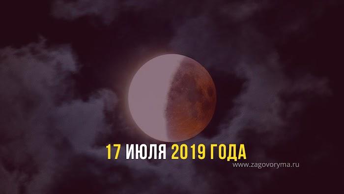 Самый опасный день месяца: как избежать проблем и неудач 17 июля 2019 года