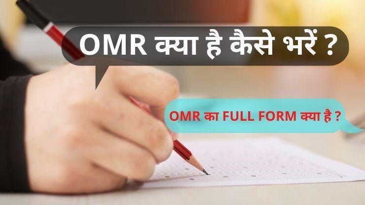 "OMR FullForm kya hai in Hindi - Optical Mark Recognition"""