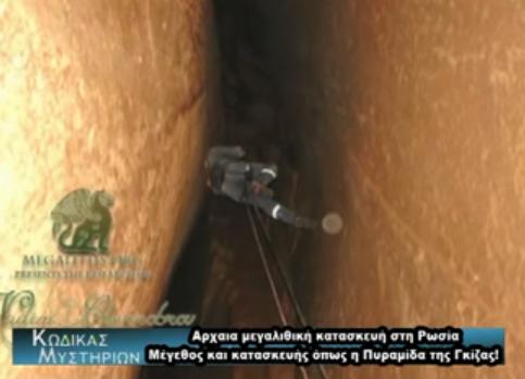 Καταλαβετέ το! Μας κρύβουν πολλά! Μεγαλιθική-μυστηριώδης αρχαία κατασκευή ανακαλύφθηκε στη Ρωσία!